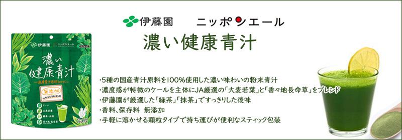 伊藤園・ニッポンエール 濃い健康青汁