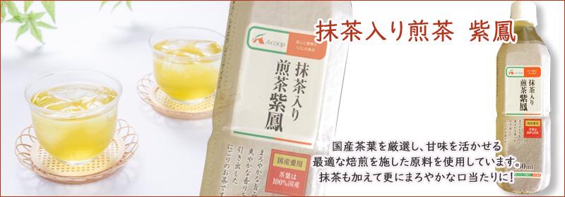 抹茶入り煎茶 紫鳳